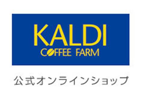 カルディコーヒーファーム公式オンラインショップ