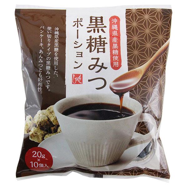 もへじ 黒糖みつ ポーション 10p